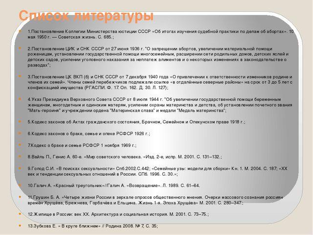 Список литературы 1.Постановление Коллегии Министерства юстиции СССР «Об итог...