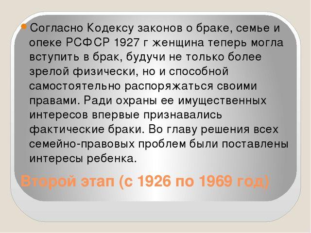 Второй этап (с 1926 по 1969 год) Согласно Кодексу законов о браке, семье и оп...