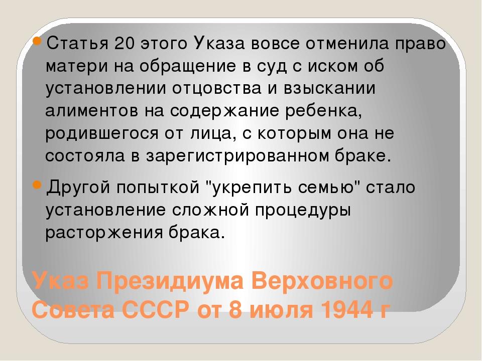 Указ Президиума Верховного Совета СССР от 8 июля 1944 г Статья 20 этого Указа...