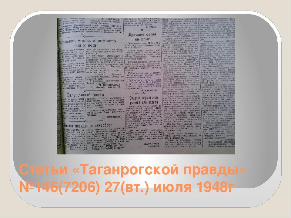 Статьи «Таганрогской правды» №146(7206) 27(вт.) июля 1948г