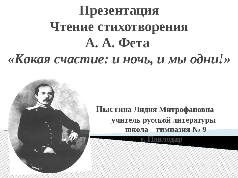 Презентация Чтение стихотворения А. А. Фета «Какая счастие: и ночь, и мы одни...