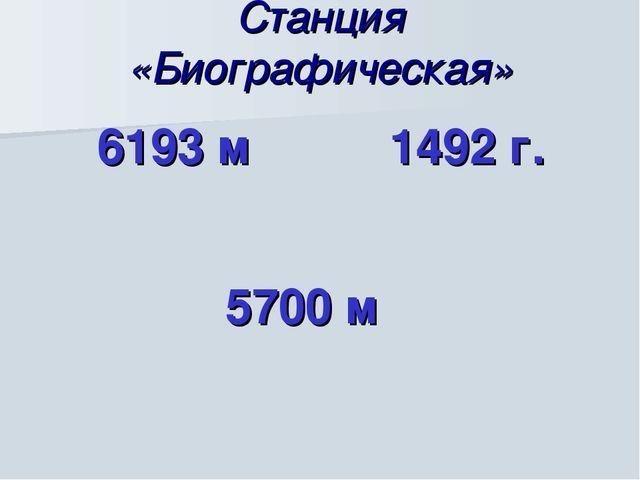 Станция «Биографическая» 6193 м 1492 г. 5700 м