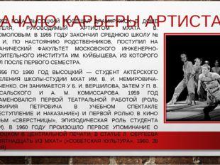 НАЧАЛО КАРЬЕРЫ АРТИСТА С 1953 ГОДА ВЫСОЦКИЙ ПОСЕЩАЛ ДРАМКРУЖОК В ДОМЕ УЧИТЕЛЯ