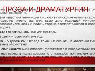 ПРОЗА И ДРАМАТУРГИЯ «ЖИЗНЬ БЕЗ СНА(ДЕЛЬФИНЫ И ПСИХИ)». 1968 ГОД НАЛИЧИЕ АВТО