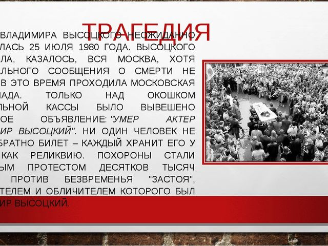 ТРАГЕДИЯ ЖИЗНЬ ВЛАДИМИРА ВЫСОЦКОГО НЕОЖИДАННО ОБОРВАЛАСЬ 25 ИЮЛЯ 1980 ГОДА. В...