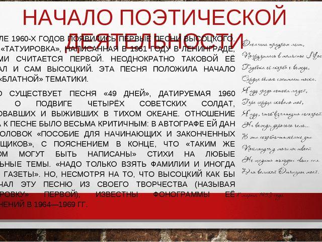 НАЧАЛО ПОЭТИЧЕСКОЙ ДЕЯТЕЛЬНОСТИ В НАЧАЛЕ 1960-Х ГОДОВ ПОЯВИЛИСЬ ПЕРВЫЕ ПЕСНИ...