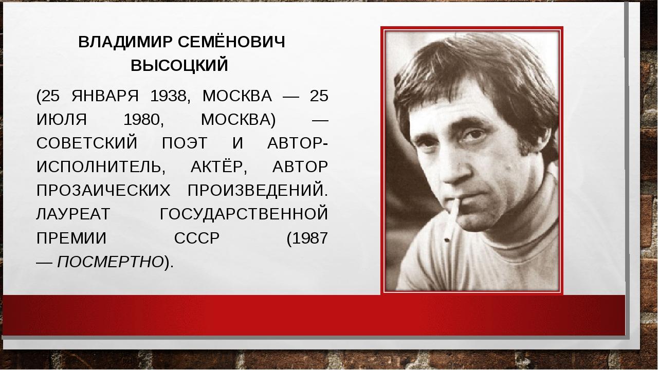 ВЛАДИМИР СЕМЁНОВИЧ ВЫСОЦКИЙ (25 ЯНВАРЯ 1938, МОСКВА — 25 ИЮЛЯ 1980, МОСКВА)...