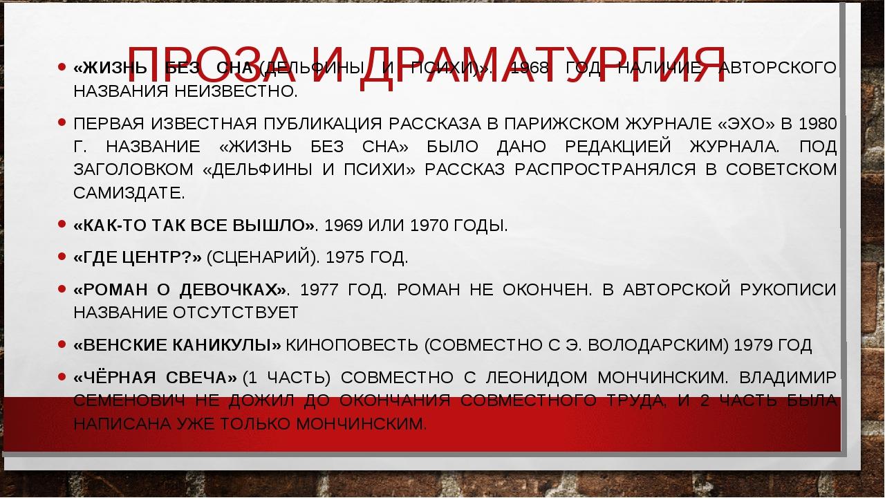 ПРОЗА И ДРАМАТУРГИЯ «ЖИЗНЬ БЕЗ СНА(ДЕЛЬФИНЫ И ПСИХИ)». 1968 ГОД НАЛИЧИЕ АВТО...