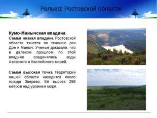 Рельеф Ростовской области Кумо-Манычская впадина Самая низкая впадина Ростовс