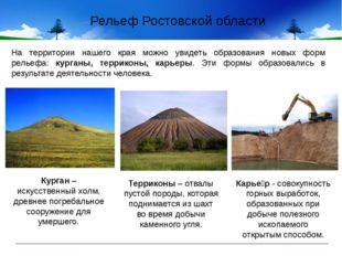 Рельеф Ростовской области На территории нашего края можно увидеть образования