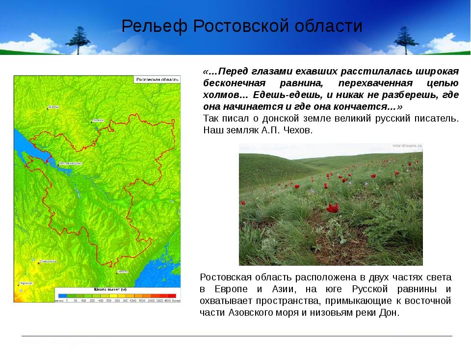 Рельеф Ростовской области «…Перед глазами ехавших расстилалась широкая бескон...