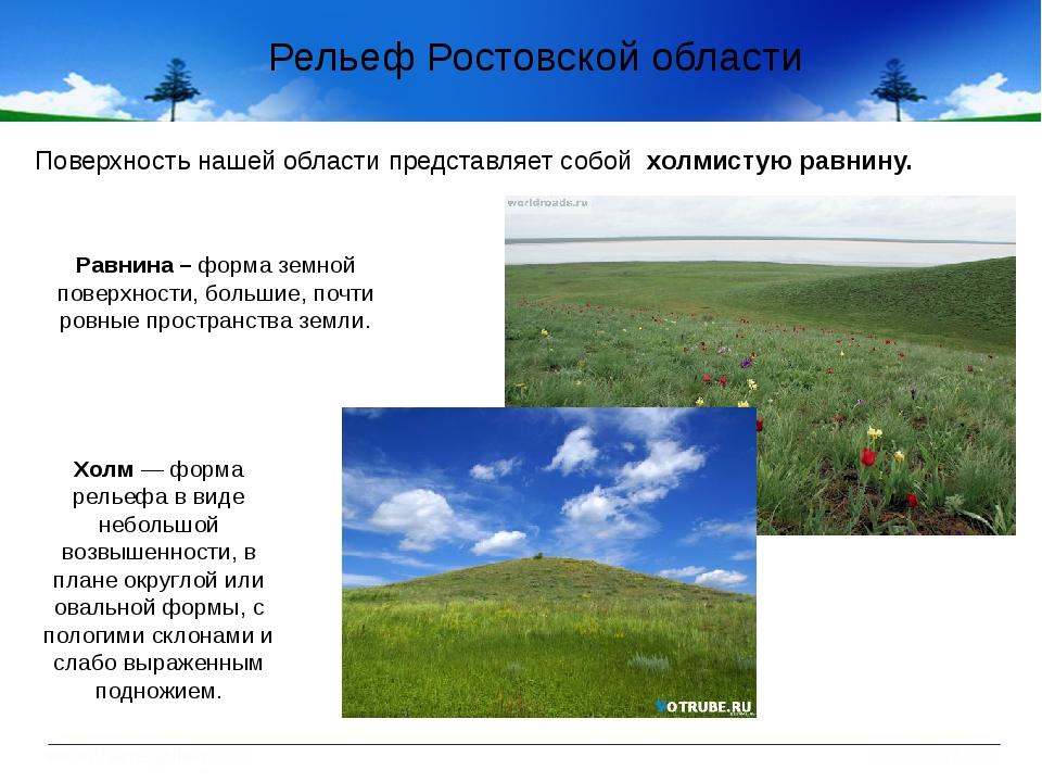 Рельеф Ростовской области Равнина – форма земной поверхности, большие, почти...