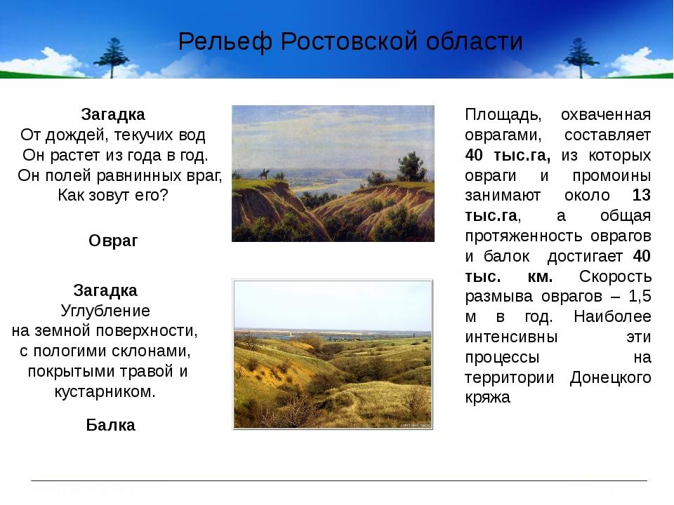 Рельеф Ростовской области Загадка От дождей, текучих вод Он растет из года в...