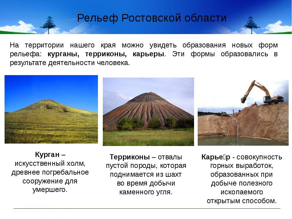 Рельеф Ростовской области На территории нашего края можно увидеть образования...