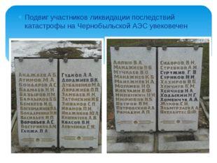 Подвиг участников ликвидации последствий катастрофы на Чернобыльской АЭС увек