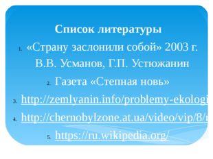 Список литературы «Страну заслонили собой» 2003 г. В.В. Усманов, Г.П. Устюжан
