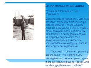Из воспоминаний аавы 26 апреля 1986 года в 1 час 23минуы по Московскому време