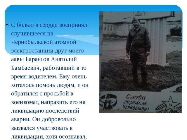 С болью в сердце воспринял случившееся на Чернобыльской атомной электростанци...