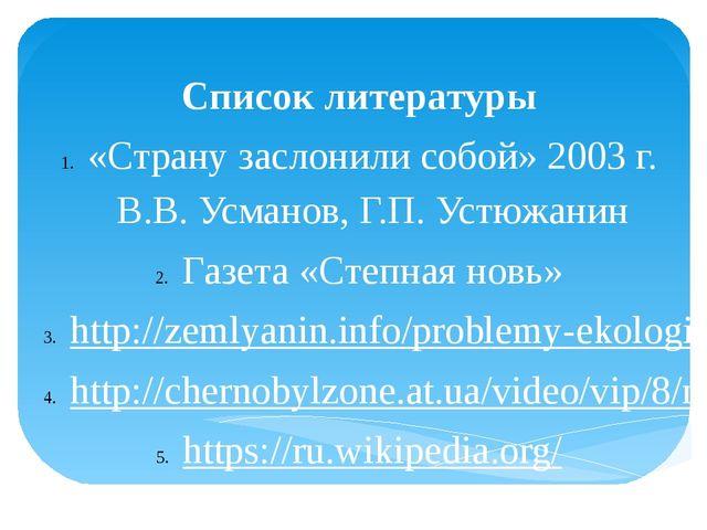 Список литературы «Страну заслонили собой» 2003 г. В.В. Усманов, Г.П. Устюжан...