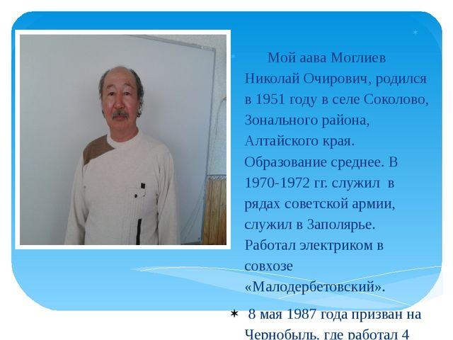 Мой аава Моглиев Николай Очирович, родился в 1951 году в селе Соколово, Зон...