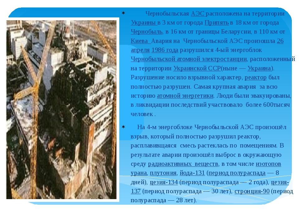 Чернобыльская АЭС расположена на территории Украины в 3 км от города Припять...