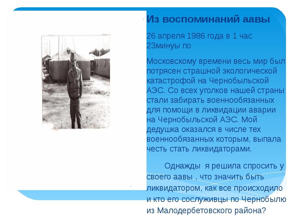 Из воспоминаний аавы 26 апреля 1986 года в 1 час 23минуы по Московскому време...