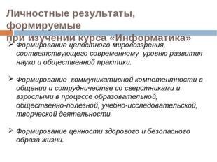 Личностные результаты, формируемые при изучении курса «Информатика» Формирова