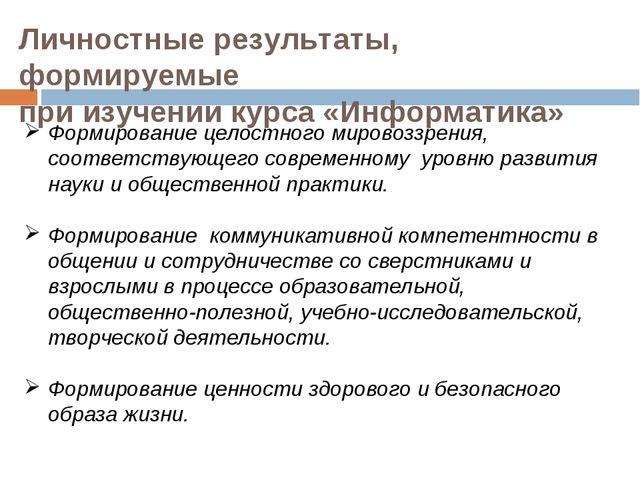 Личностные результаты, формируемые при изучении курса «Информатика» Формирова...