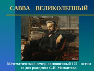 Математический вечер, посвященный 175 – летию со дня рождения С.И. Мамонтова
