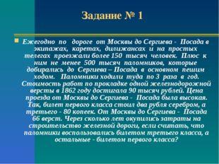 Задание № 1 Ежегодно по дороге от Москвы до Сергиева - Посада в экипажах, кар