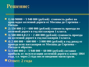 Решение: 1) 66·90000 = 5 940000 (рублей) стоимость работ по прокладке железн