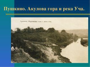 Пушкино. Акулова гора и река Уча.