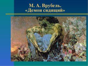 М. А. Врубель. «Демон сидящий»