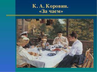 К. А. Коровин. «За чаем»