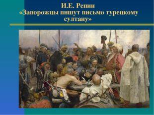 И.Е. Репин «Запорожцы пишут письмо турецкому султану»
