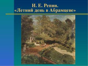 И. Е. Репин. «Летний день в Абрамцеве»