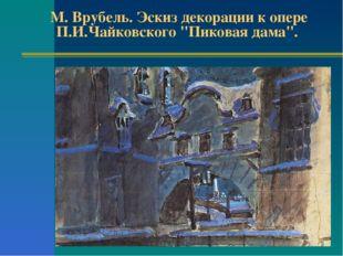 """М. Врубель. Эскиз декорации к опере П.И.Чайковского """"Пиковая дама""""."""