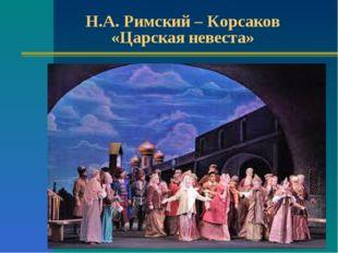Н.А. Римский – Корсаков «Царская невеста»