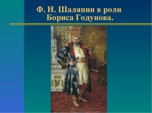 Ф. И. Шаляпин в роли Бориса Годунова.