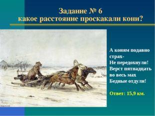 Задание № 6 какое расстояние проскакали кони? А коням подавно страх- Не перед