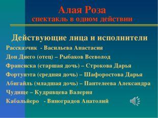Алая Роза спектакль в одном действии Действующие лица и исполнители Рассказчи