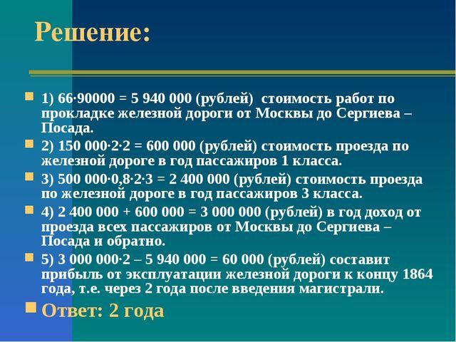 Решение: 1) 66·90000 = 5 940000 (рублей) стоимость работ по прокладке железн...