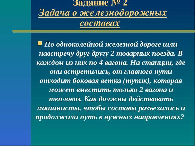 Задание № 2 Задача о железнодорожных составах По одноколейной железной дороге...