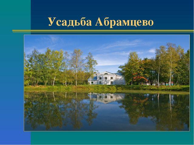 Усадьба Абрамцево