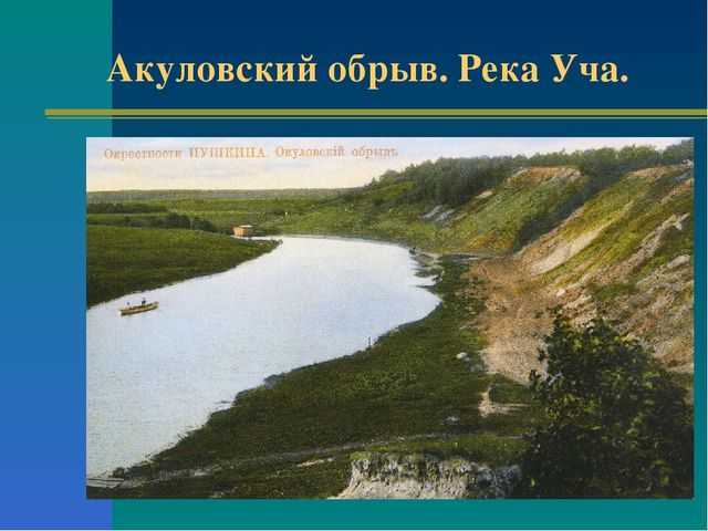 Акуловский обрыв. Река Уча.