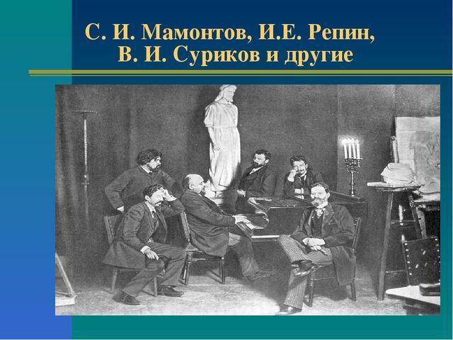 С. И. Мамонтов, И.Е. Репин, В. И. Суриков и другие