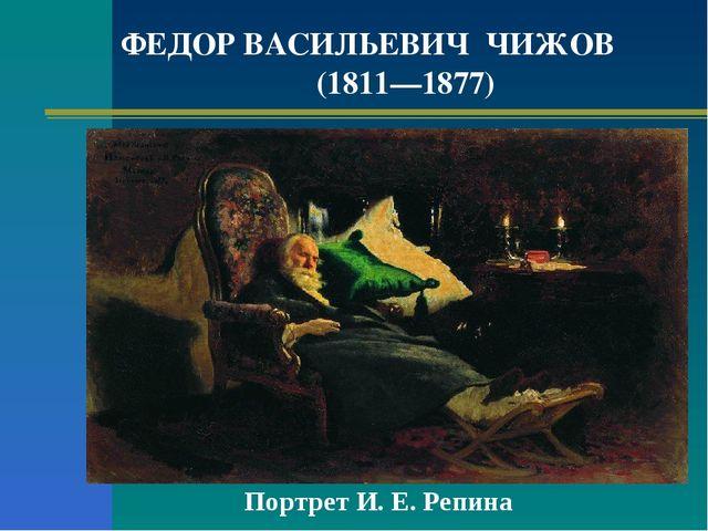 ФЕДОР ВАСИЛЬЕВИЧ ЧИЖОВ (1811—1877) Портрет И. Е. Репина