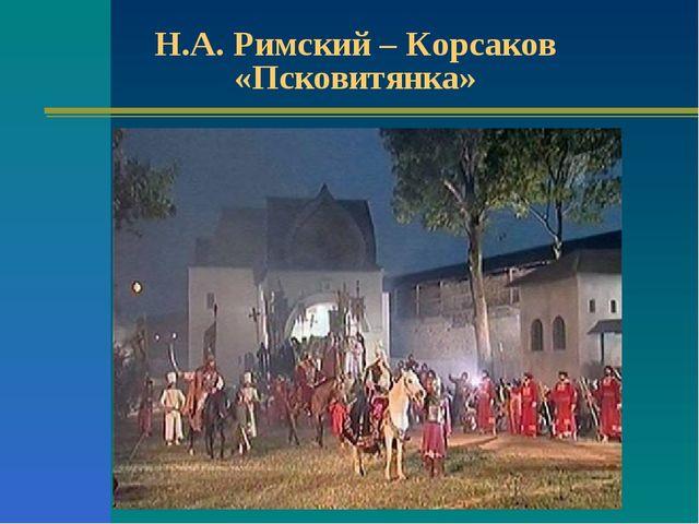 Н.А. Римский – Корсаков «Псковитянка»