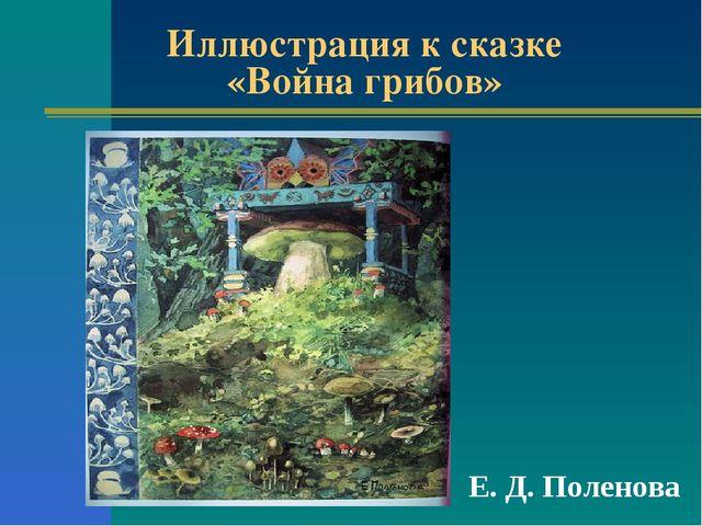 Иллюстрация к сказке «Война грибов» Е. Д. Поленова