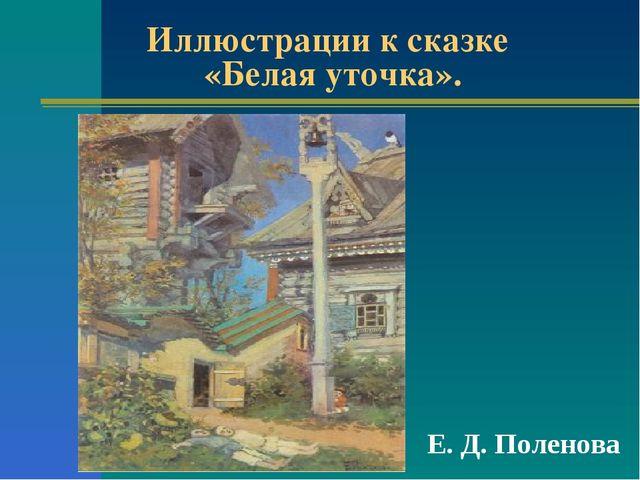 Иллюстрации к сказке «Белая уточка». Е. Д. Поленова